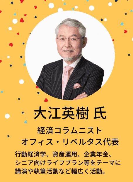スペシャルゲスト大江英樹氏