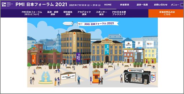 PMI 2021